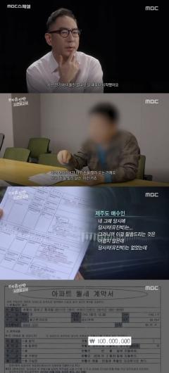 'MBC스페셜' 유진박, 매니저로부터 7억 원 상당 갈취 당해