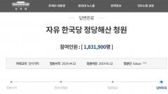 """靑, 한국당·민주당 해산 청원에 """"정당 평가, 국민의 몫"""""""