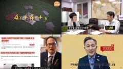 국회 멈추자…유튜브서 수학·증권 영상 올리는 의원들
