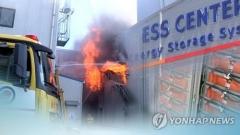 """산업부 """"ESS 화재는 제조결함에 관리부실 겹친 복합 인재"""""""