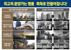 """""""자기표절""""vs""""같은 컨셉""""…대우건설 '고척4' 특화설계 재탕 논란"""
