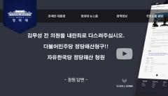 """靑 '김무성 내란죄 처벌' 청원에 """"막말, 정치불신 키울 뿐"""""""