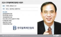 """오갑수 한국블록체인협회장 취임…""""산업발전 위해 노력"""""""