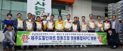 전남쌀 공동브랜드 풍광수토, 제주도 바이어 초청행사 개최