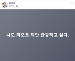 """한국당 민경욱 대변인 이번엔 """"나도 피오르 관광하고 싶다"""""""