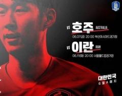한국-이란 평가전, 4-1-3-2 전술 기용…백승호 A매치 데뷔 무대