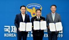 인천시-경찰청-인천관광공사, 국내 최초 `국제치안산업박람회` 개최