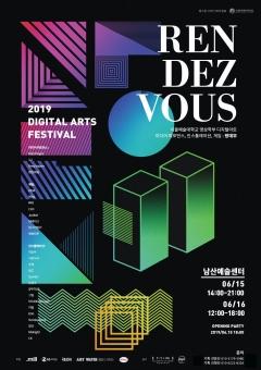 서울예대, 동문·재학생이 만드는 '디지털아트 페스티벌'