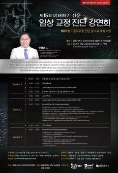 한림대강남성심병원, ' 임상 교정 진단' 강연회 개최