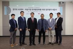 경기도주식회사·(주)더블유쇼핑, 경기도 우수 여성·벤처기업 판로확대 위해 '맞손'