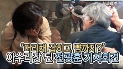 '머리채 잡히고 뺨까지?' 아수라장 된 전광훈 기자회견