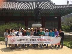 세종사이버대학교, 2019학년도 봄학기 지역문화유산 답사 진행