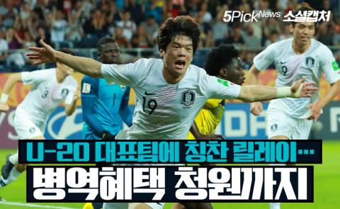U-20 대표팀에 칭찬 릴레이···병역혜택 청원까지