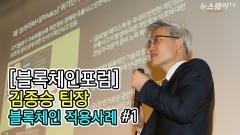 김종승 팀장, 블록체인 적용사례 #1