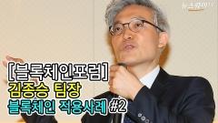 김종승 팀장, 블록체인 적용사례 #2