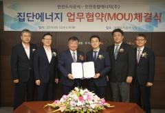 인천도시공사, 원도심 대기·주거환경 개선 위한 집단에너지 업무협약 체결