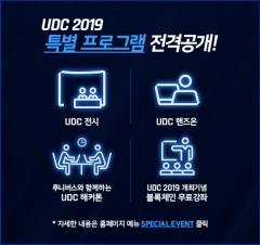 두나무, 'UDC 2019 스페셜 이벤트' 공개
