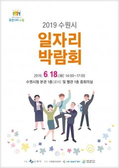 수원시, '일자리박람회' 개최…50개사 참여 250명 채용
