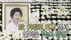 故 이희호 여사 별세…정·재계의 '추모 발길'