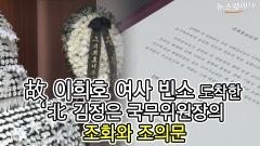 故 이희호 여사 빈소 도착한 김정은 위원장의 조의문·조화