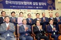 """이용범 인천시의회 의장 """"한국의정정보협의회, 의정활동에 기여할 것"""""""