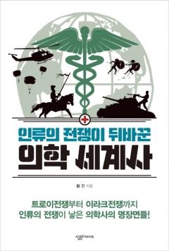 인하대 황건 교수, `인류의 전쟁이 뒤바꾼 의학 세계사` 발간