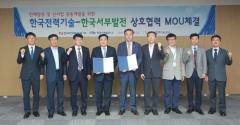 서부발전-한국전력기술, 발전기술 분야 인적ㆍ물적 상호협력