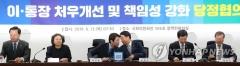 당정, 이·통장 기본수당 월 20→30만원 인상