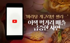 '마라탕·개구리알 젤리…' 이색 먹거리 매출 급증한 사연