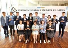 경기도주식회사·6개 기관, '공정무역 면생리대' 출시 지원 약속