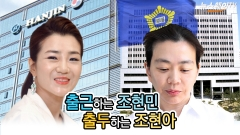 [뉴스웨이TV]출근하는 조현민·출두하는 조현아