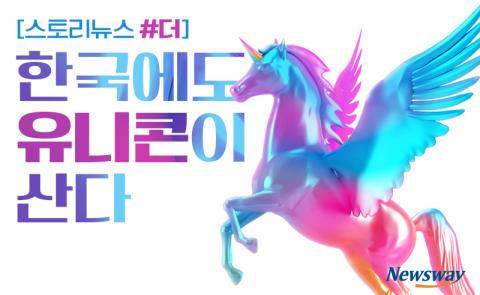 한국에도 유니콘이 산다
