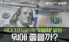 역대 최저금리로 '외평채' 발행…뭐에 좋을까?
