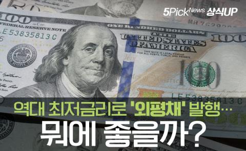 역대 최저금리로 '외평채' 발행···뭐에 좋을까?