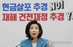 """나경원 """"이런 청와대는 처음···노영민, 연락도 없어"""""""