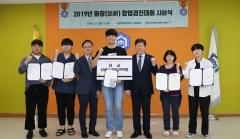 순천대, '2019년 화창(話創) 창업경진대회' 시상식 개최