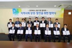 LH전북본부, 농협중앙회 등 20개 기관과 지역사회 상생·발전 위해 '맞손'