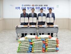 순천대-순천시 삼산동·매곡동, 지역 발전을 위한 상호협력 협약