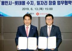 용인시, 롯데자산개발과 '지역 일자리 창출' 업무협약