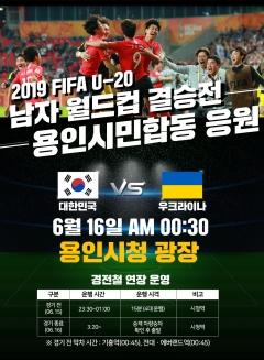 용인시, 시청 광장서 'FIFA U-20 월드컵 결승' 응원전