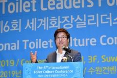 """염태영 수원시장 """"화장실문화운동은 국제사회 향한 약속"""""""
