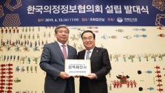 """송한준 경기도의회 의장 """"중앙·지방이 상생 발전하는 공존의 토대 될 것"""""""