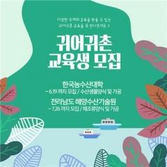 한국어촌어항공단, '귀어창업 기술교육' 프로그램 교육생 모집