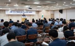 대구시, '생활SOC 복합화 사업설명회' 개최