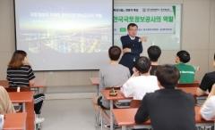 대구과학대, 한국국토정보공사 김건태 지역본부장 특강