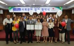 적십자 경북지사, 김천아동센터협과 사회공헌 협약 체결