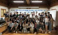 대구상의, '대구·광주 IP창업 Zone 지식재산 워크숍' 개최
