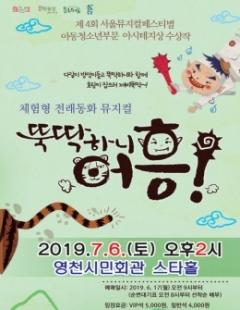 영천시민회관, 체험형 뮤지컬 '뚝딱하니 어흥!' 공연