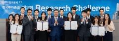 한국투자증권, '제2회 리서치 챌린지 시상식' 개최