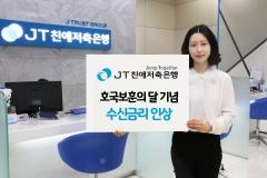 JT친애저축은행, 수신 금리 최대 연 2.65% 제공